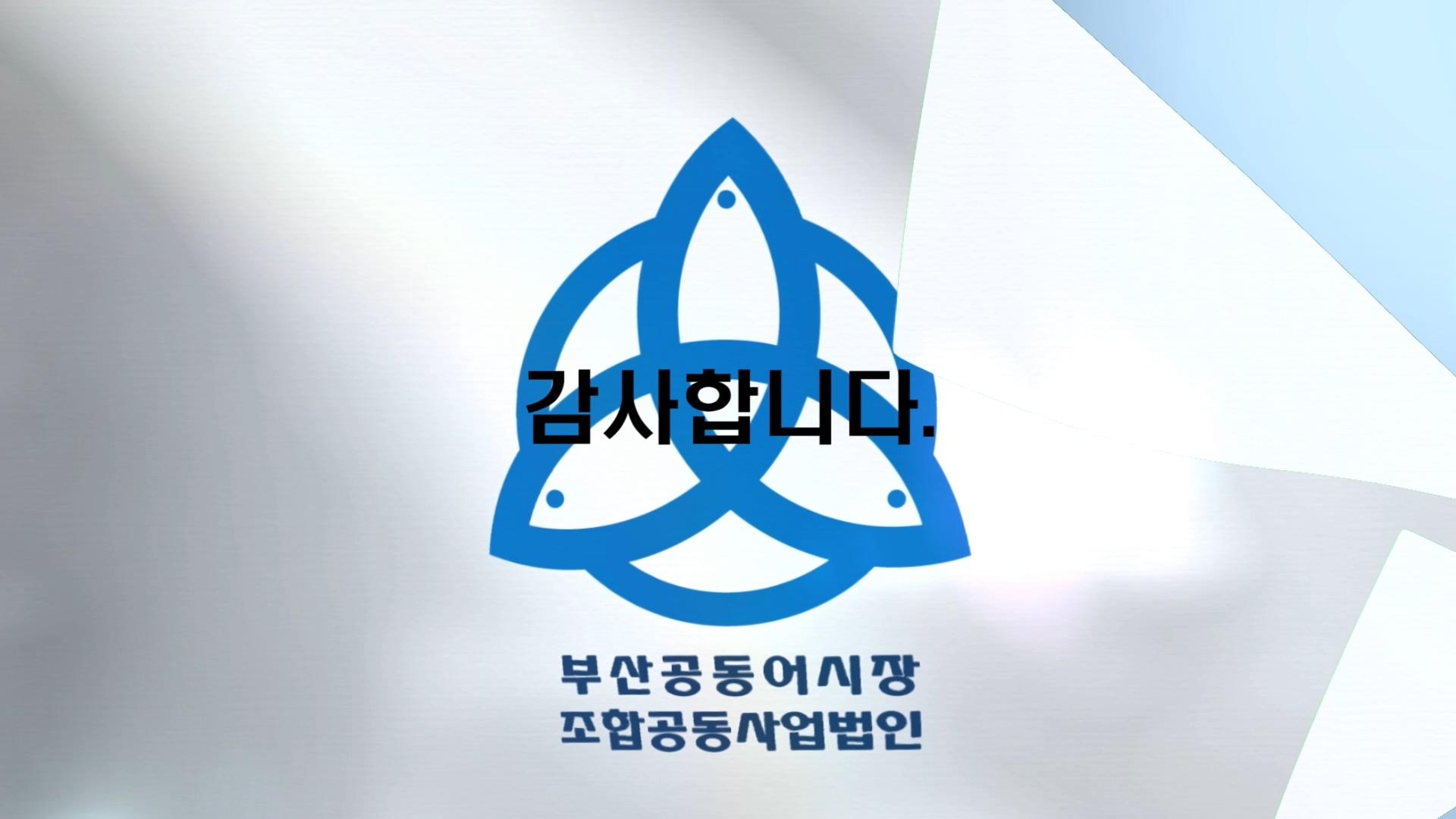 2019 부산공동어시장 홍보영상 고화질.mp4_20190924_005113.360.jpg