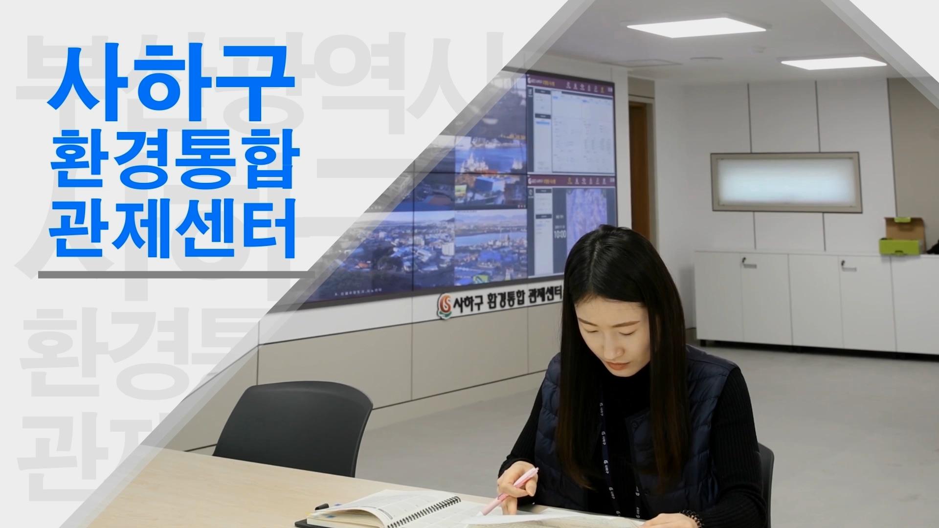 사하구 환경통합관제센터 고용량.mp4_20191222_173115.224.jpg