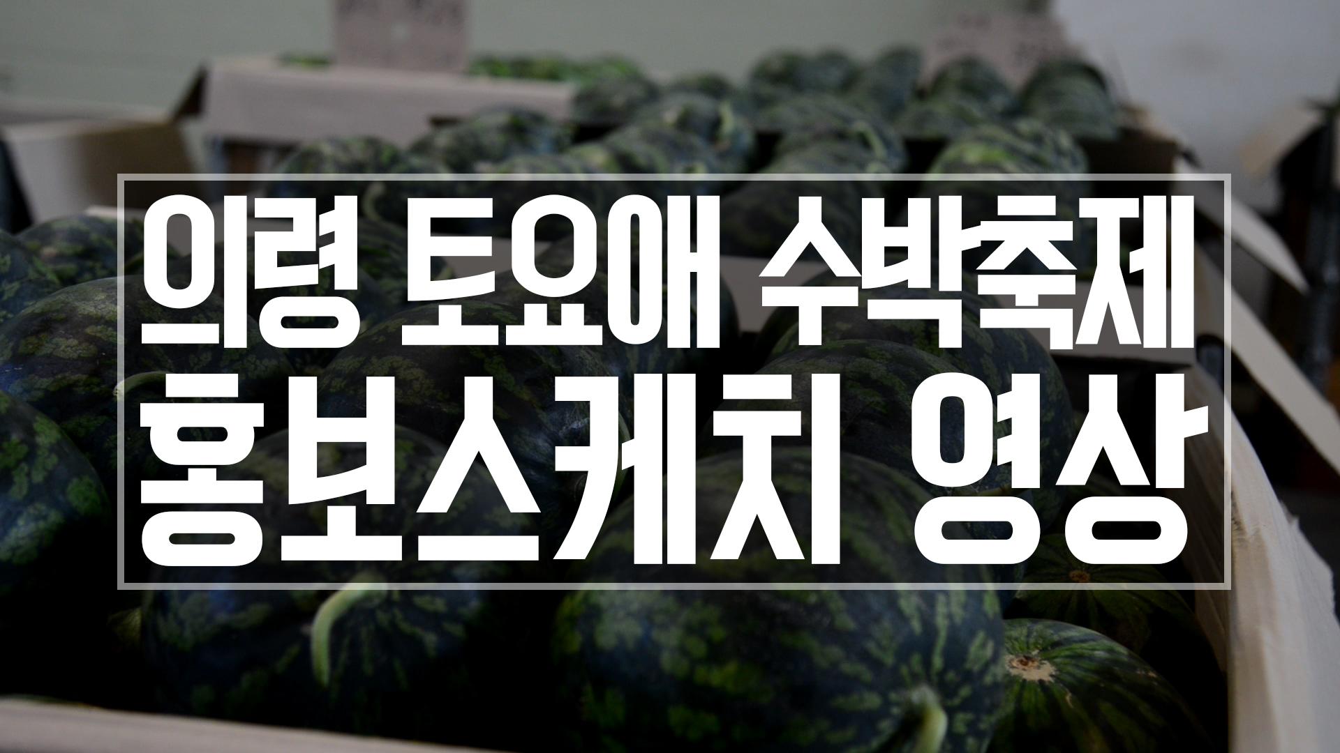 의령토요애수박축제홍보스케치영상.jpg