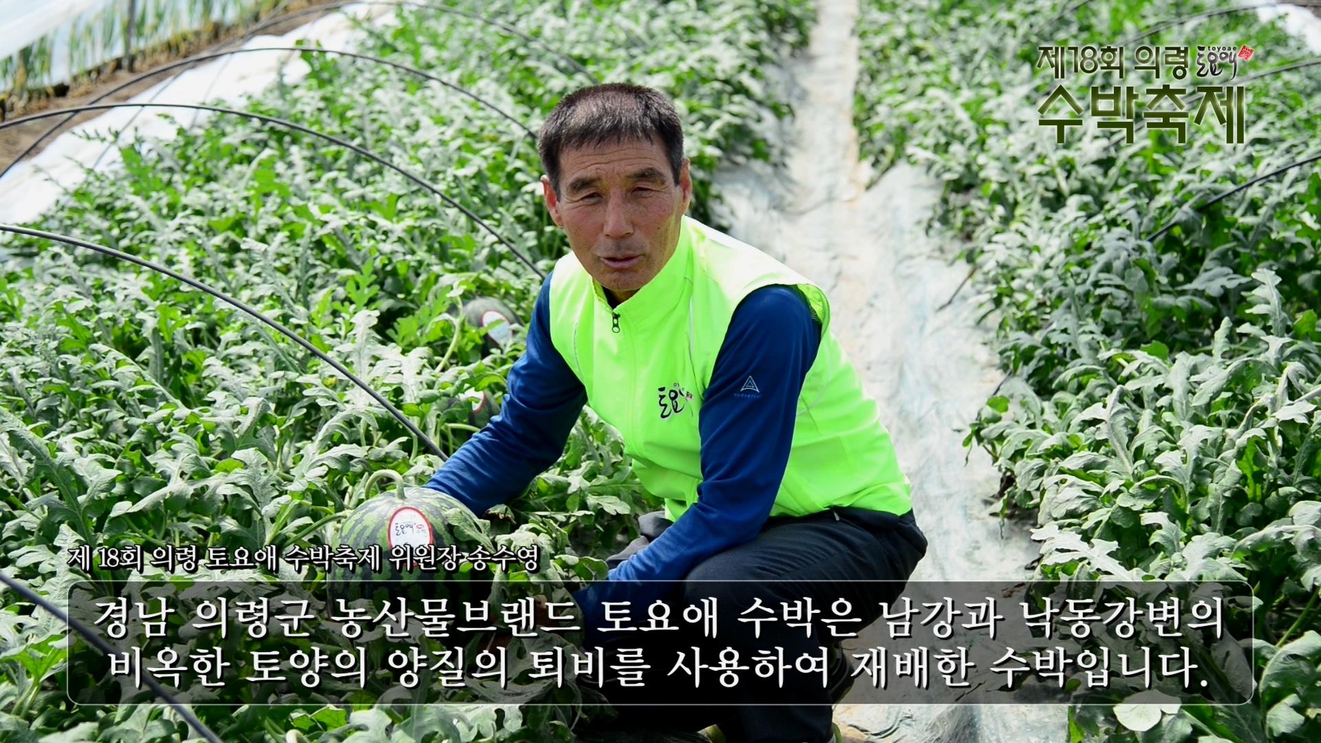 의령토요애수박축제홍보스케치영상.mp4_20180418_201922.840.jpg