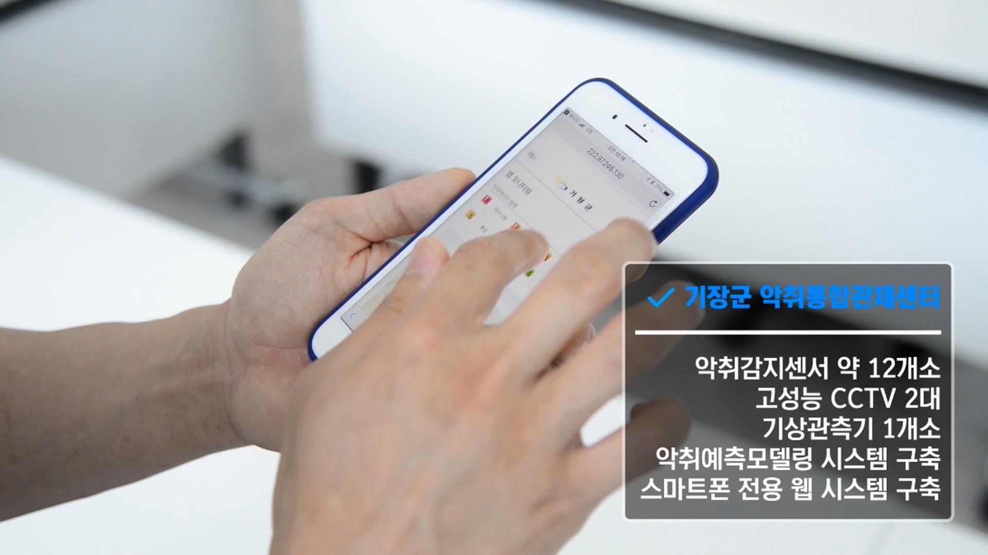 기장군악취통합관제센터.mp4_20180607_143811.330.jpg