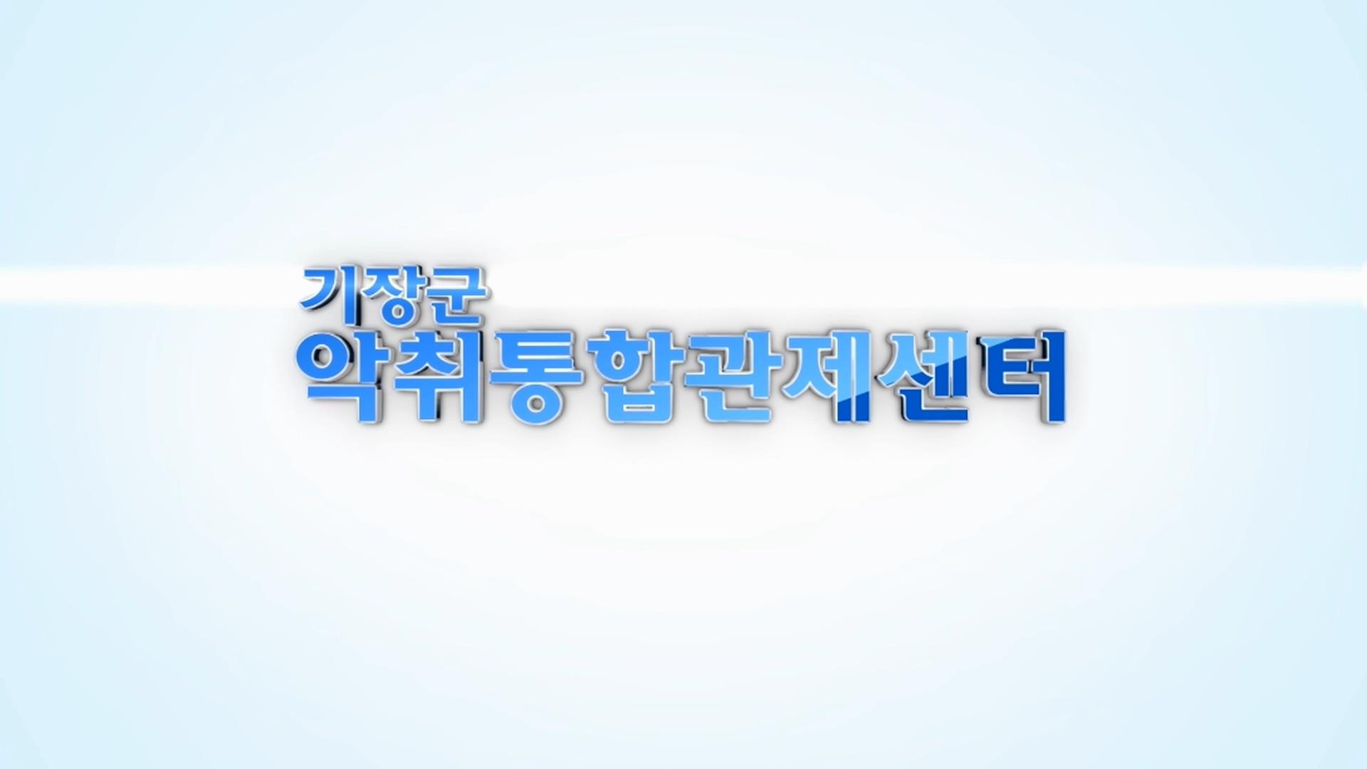 기장군악취통합관제센터.mp4_20180607_143725.738.jpg