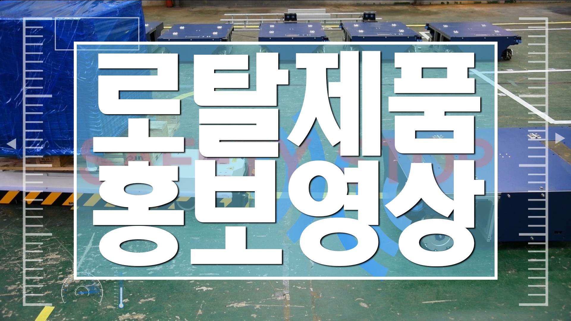 로탈제품홍보영상.jpg