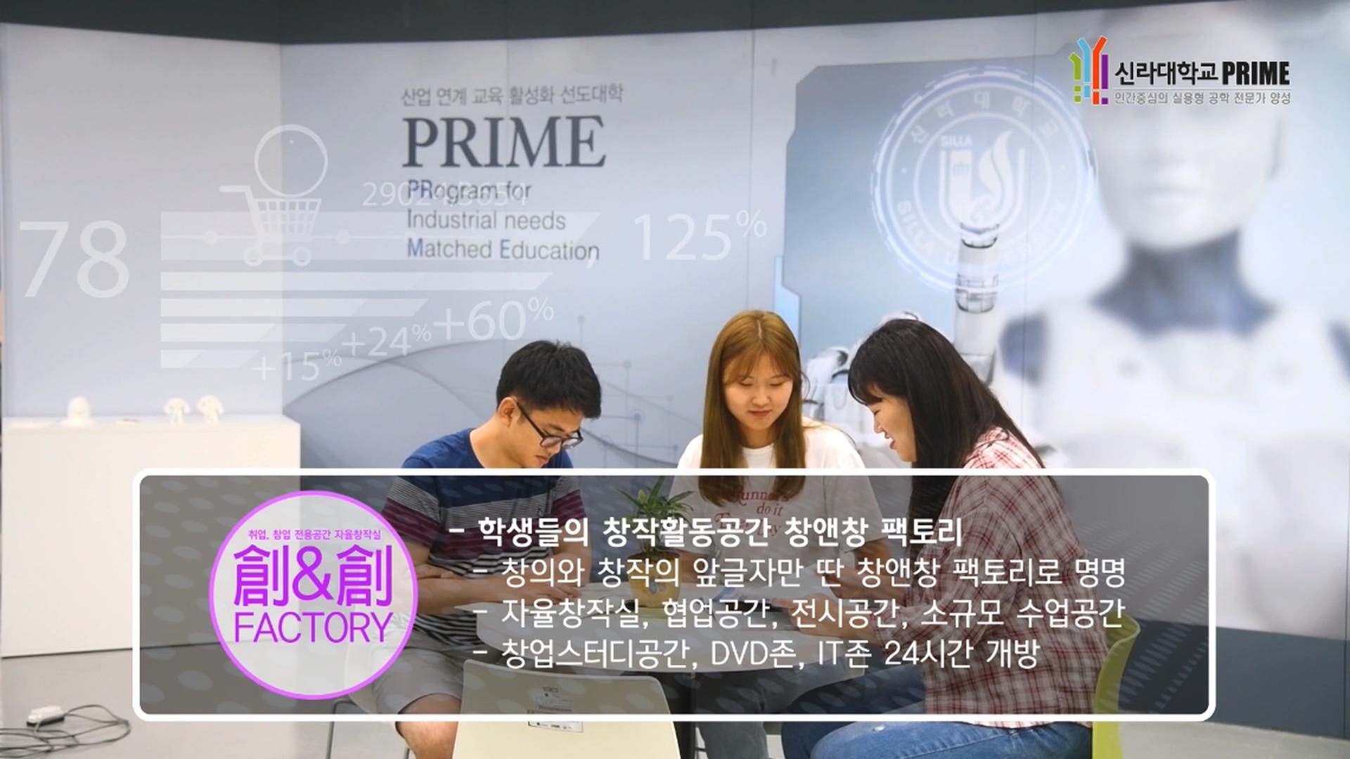 신라대학교프라임사업홍보영상.mp4_20181031_002242.064.jpg