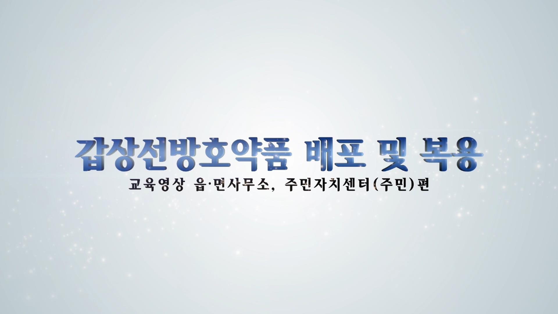 갑상선방호약품 교육영상주민국문.mp4_20180512_172810.167.jpg