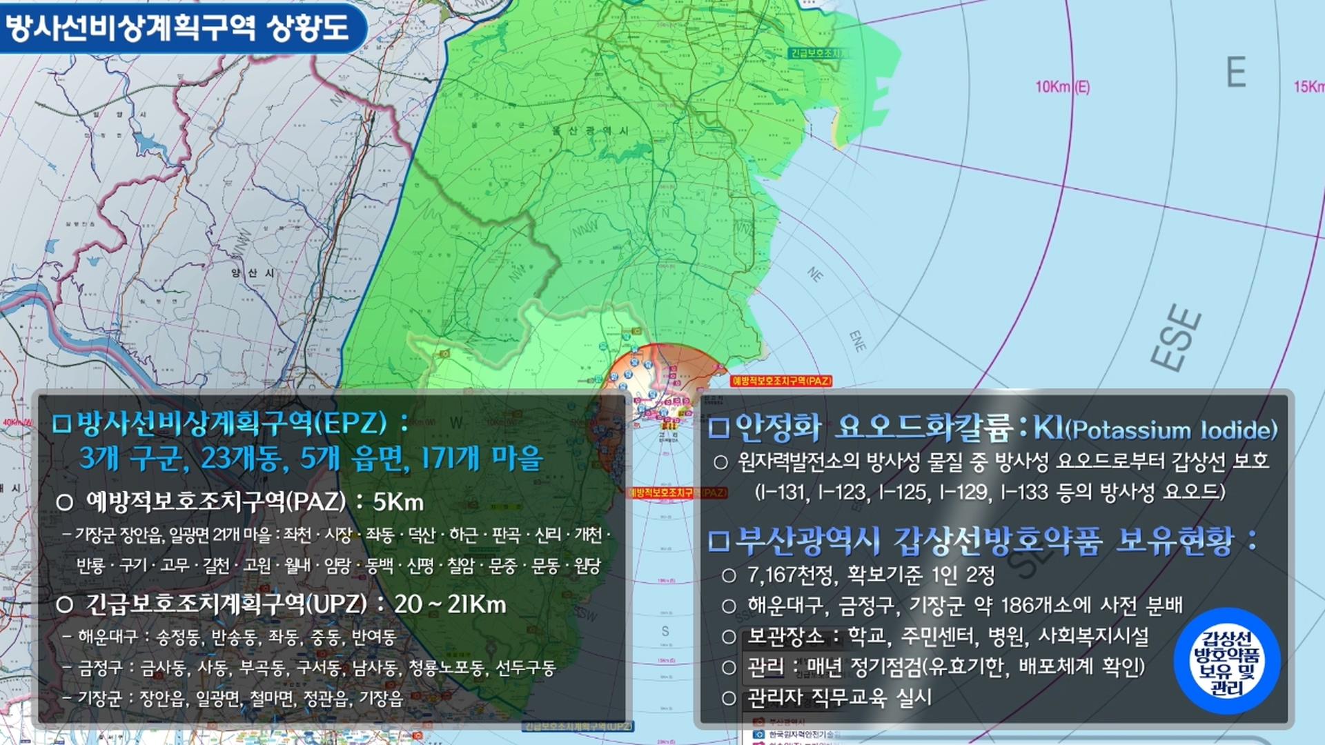 갑상선방호약품 교육영상주민국문.mp4_20180512_172834.623.jpg
