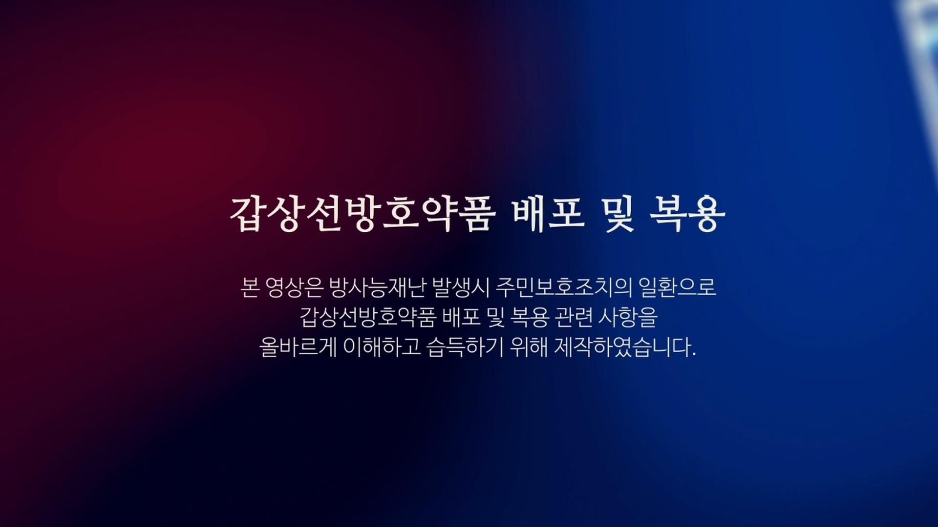 갑상선방호약품 교육영상주민국문.mp4_20180512_172755.183.jpg