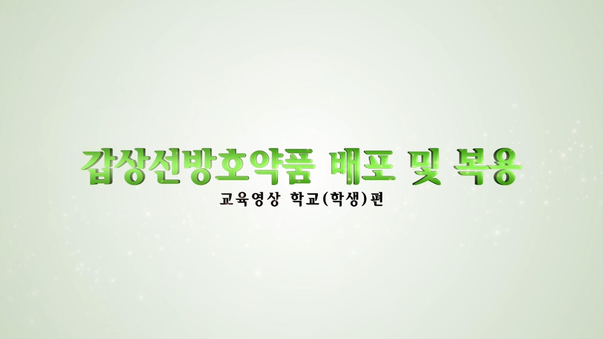 갑상선방호약품 교육영상학교영문.mp4_20180512_173036.959.jpg