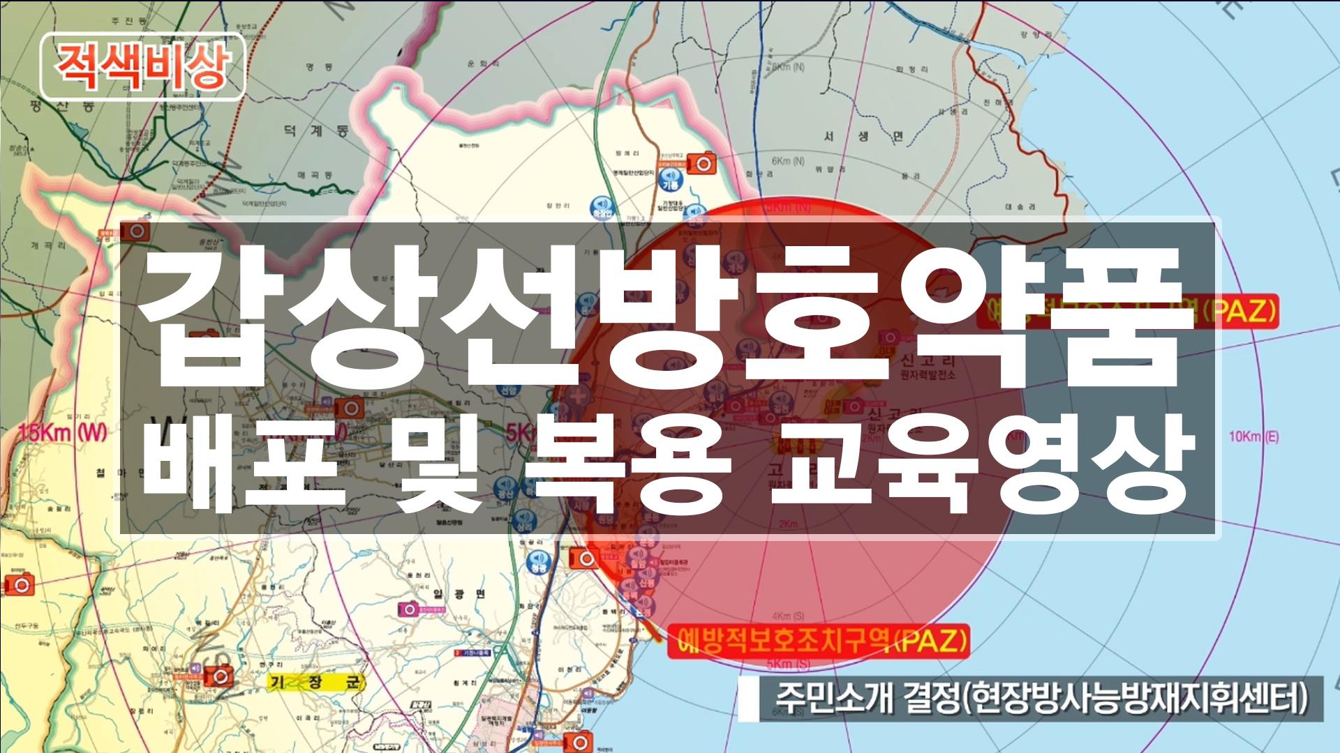 갑상선방호약품 교육영상학교.jpg