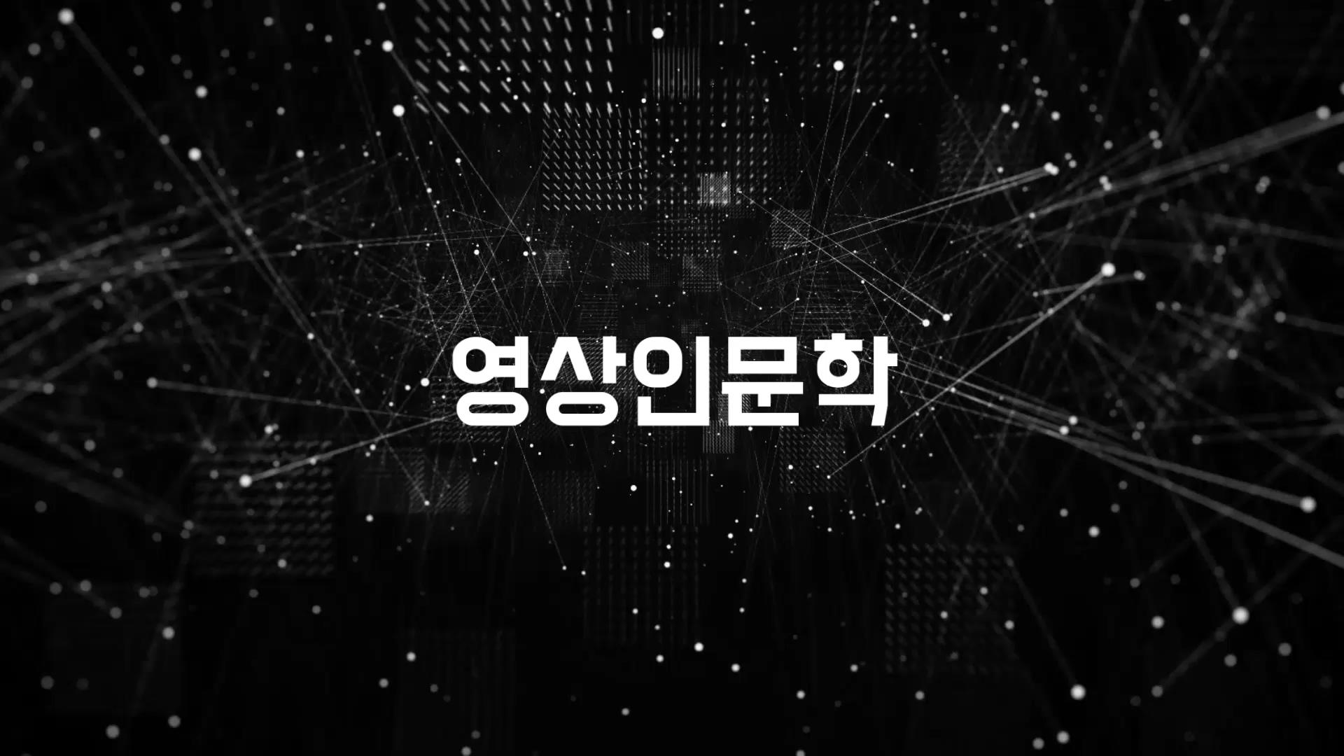영상인문학01.mp4_20190923_220253.140.jpg