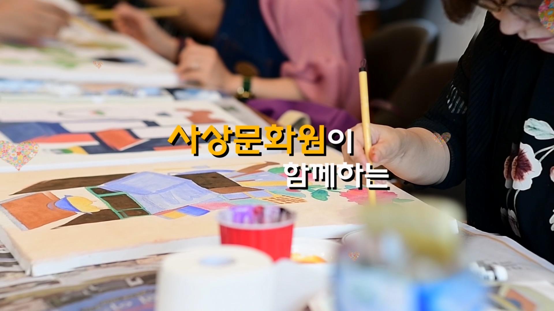 사상예술문화아카데미 영상.mp4_20191115_104737.977.jpg