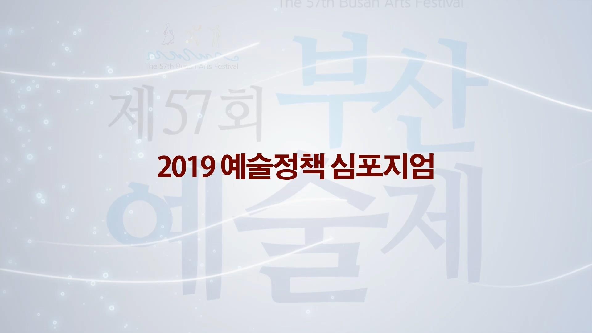 2019부산예술제 고화질.mp4_20191116_231439.577.jpg