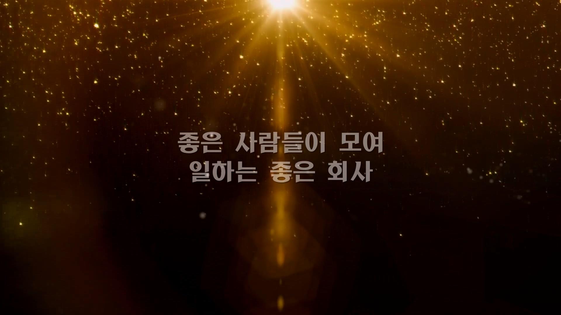 신성축하영상2.mp4_20171023_134915.309.jpg