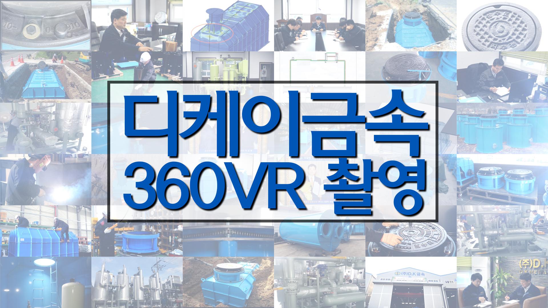 디케이금속360VR촬영사진.jpg