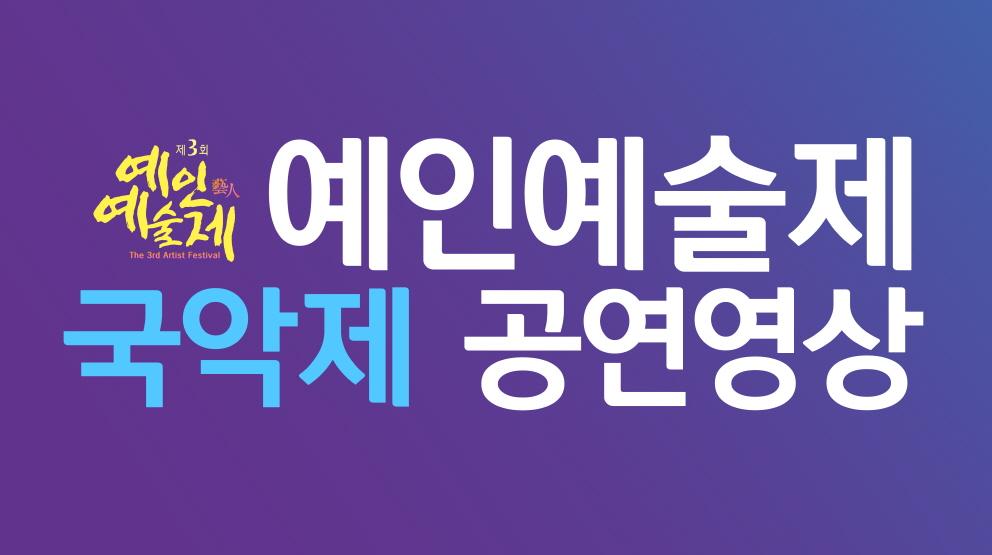 크기변환_국악제.jpg