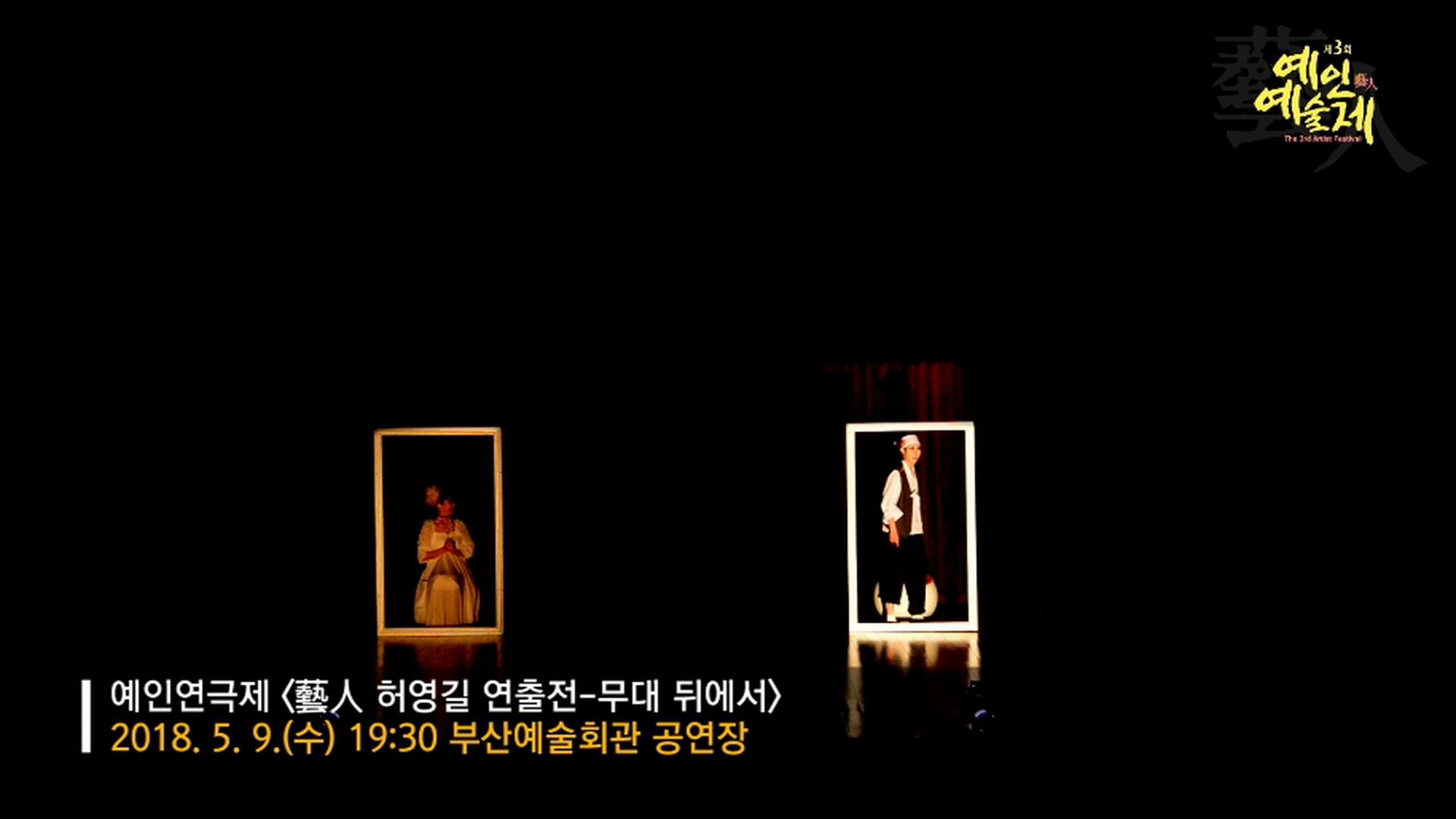 예인연극제 고화질.mp4_20180529_201932.995.jpg