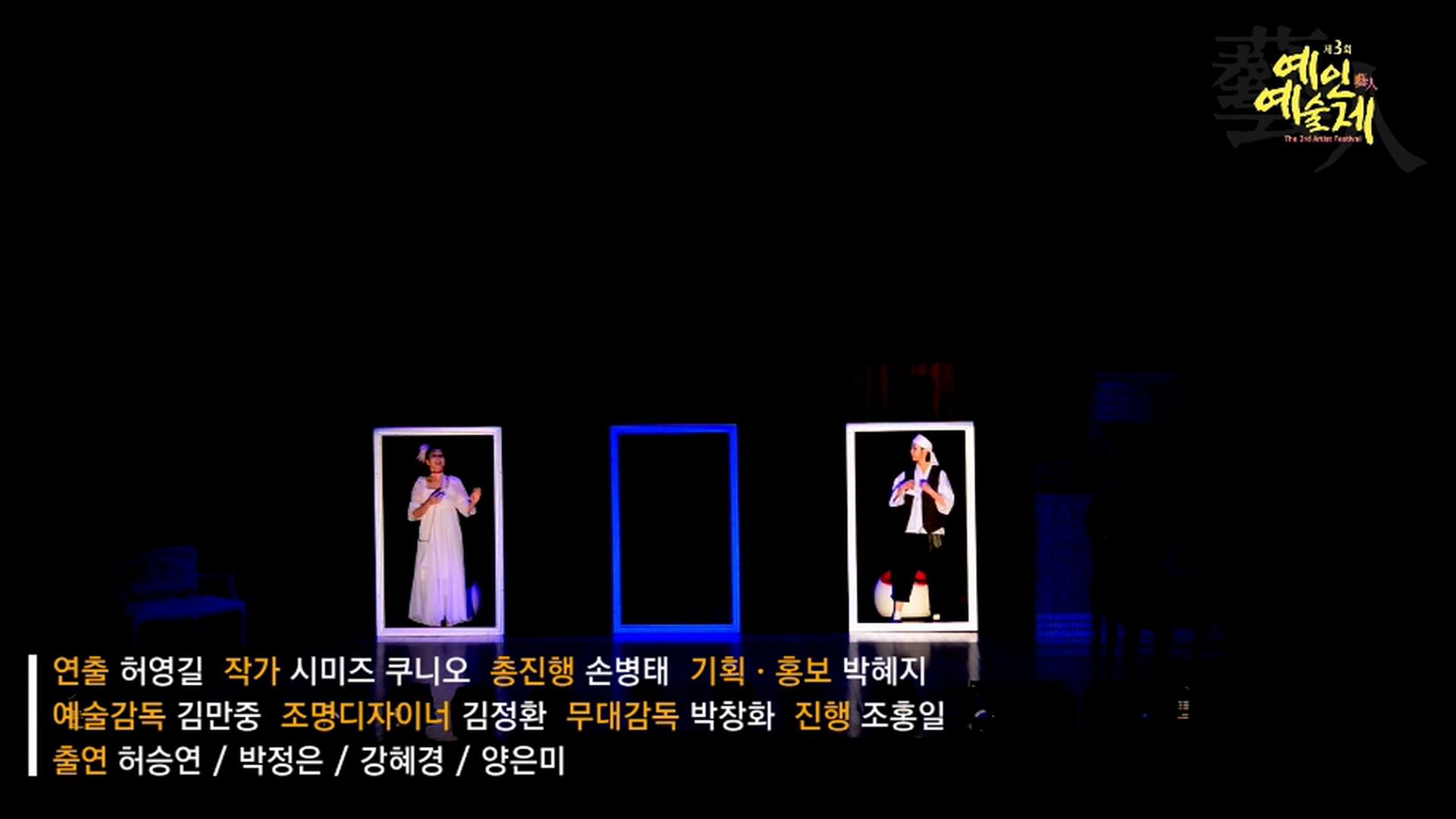 예인연극제 고화질.mp4_20180529_201939.555.jpg