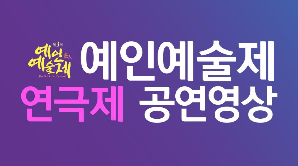 크기변환_연극제.jpg