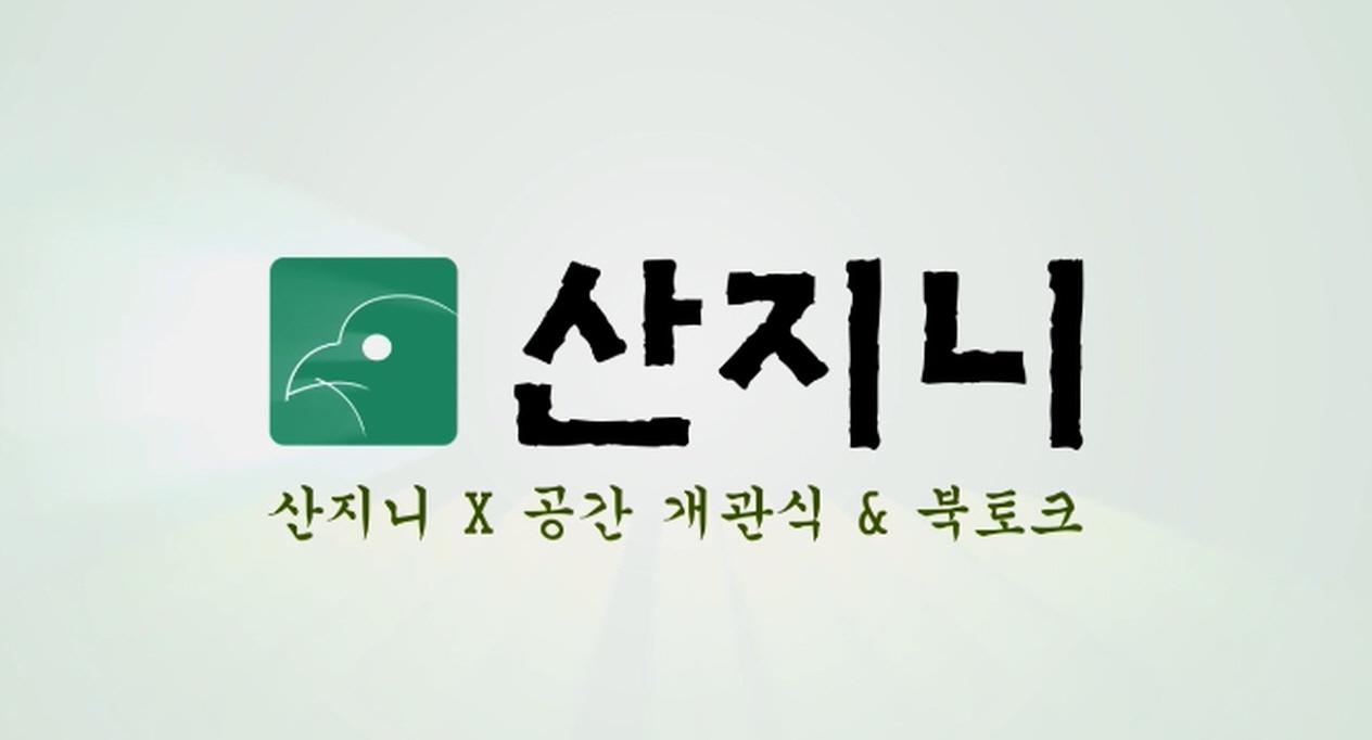 사본 -산지니개관식영상.mp4_20180803_221239.702.jpg