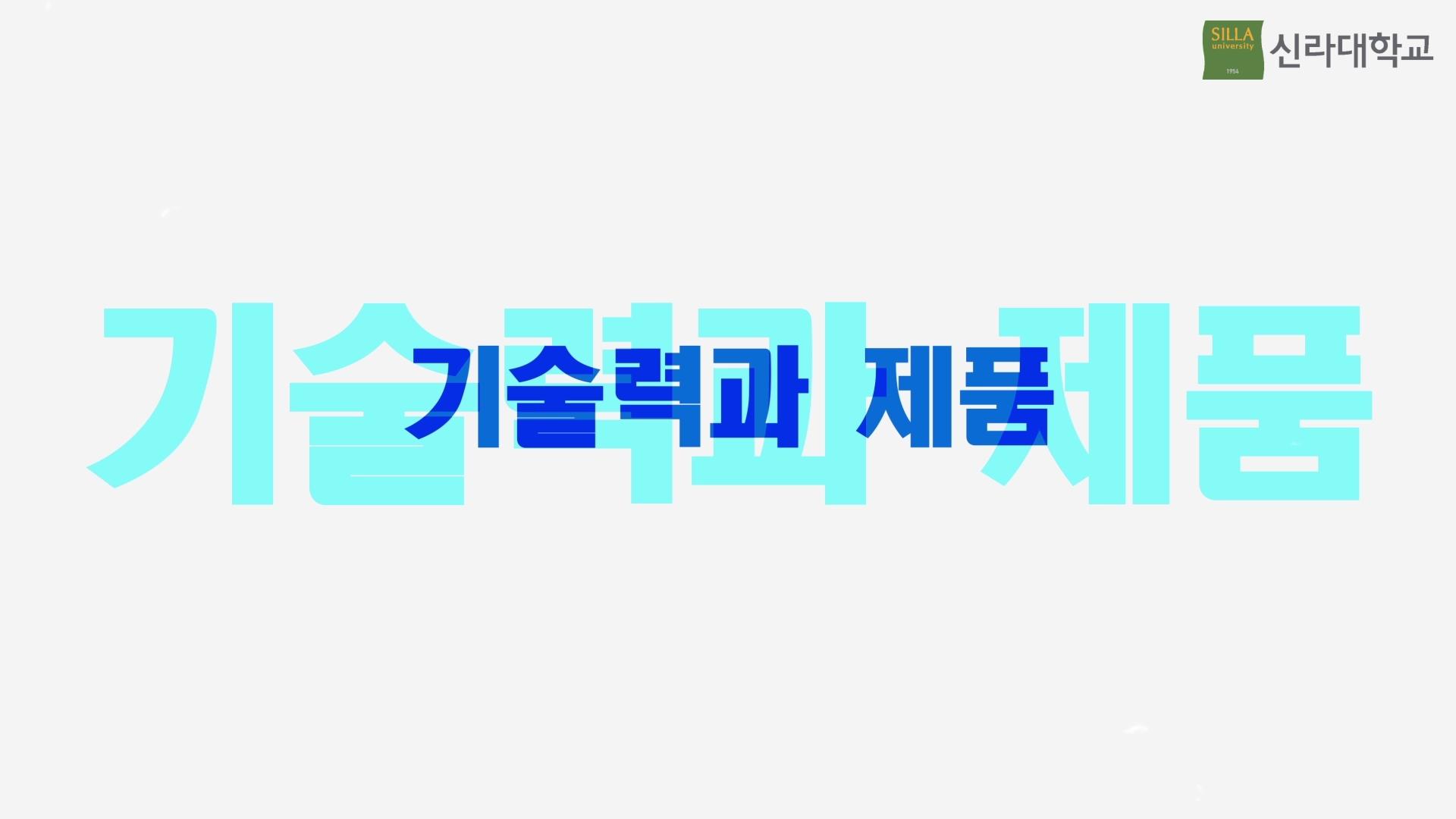 신라 학생성공 엑스포.mp4_000181480.jpg