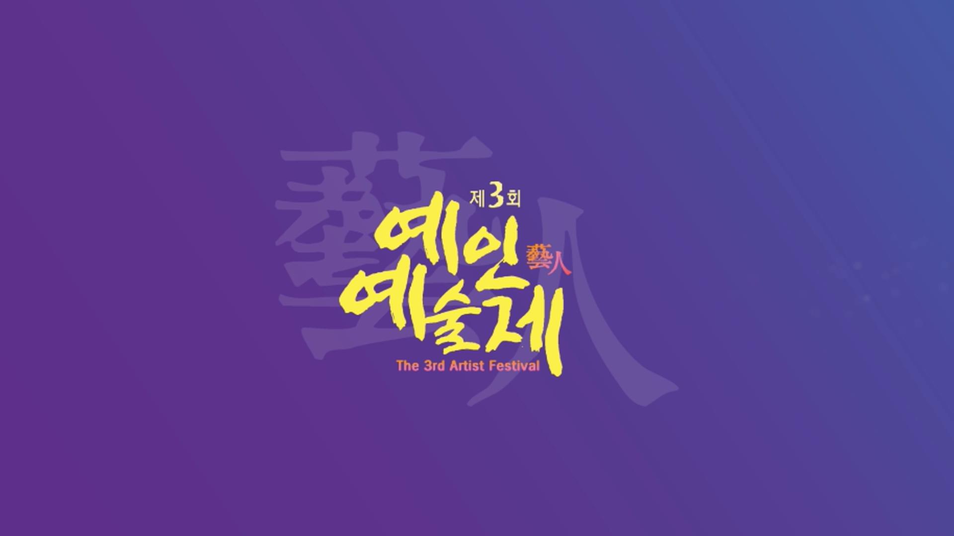 예인예술제 고화질.mp4_20180529_224245.810.jpg