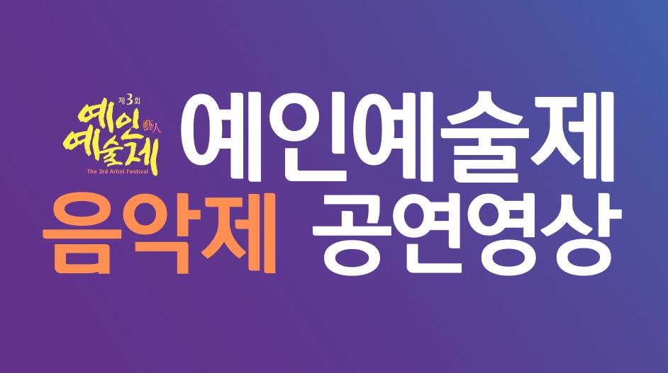 크기변환_음악제.jpg