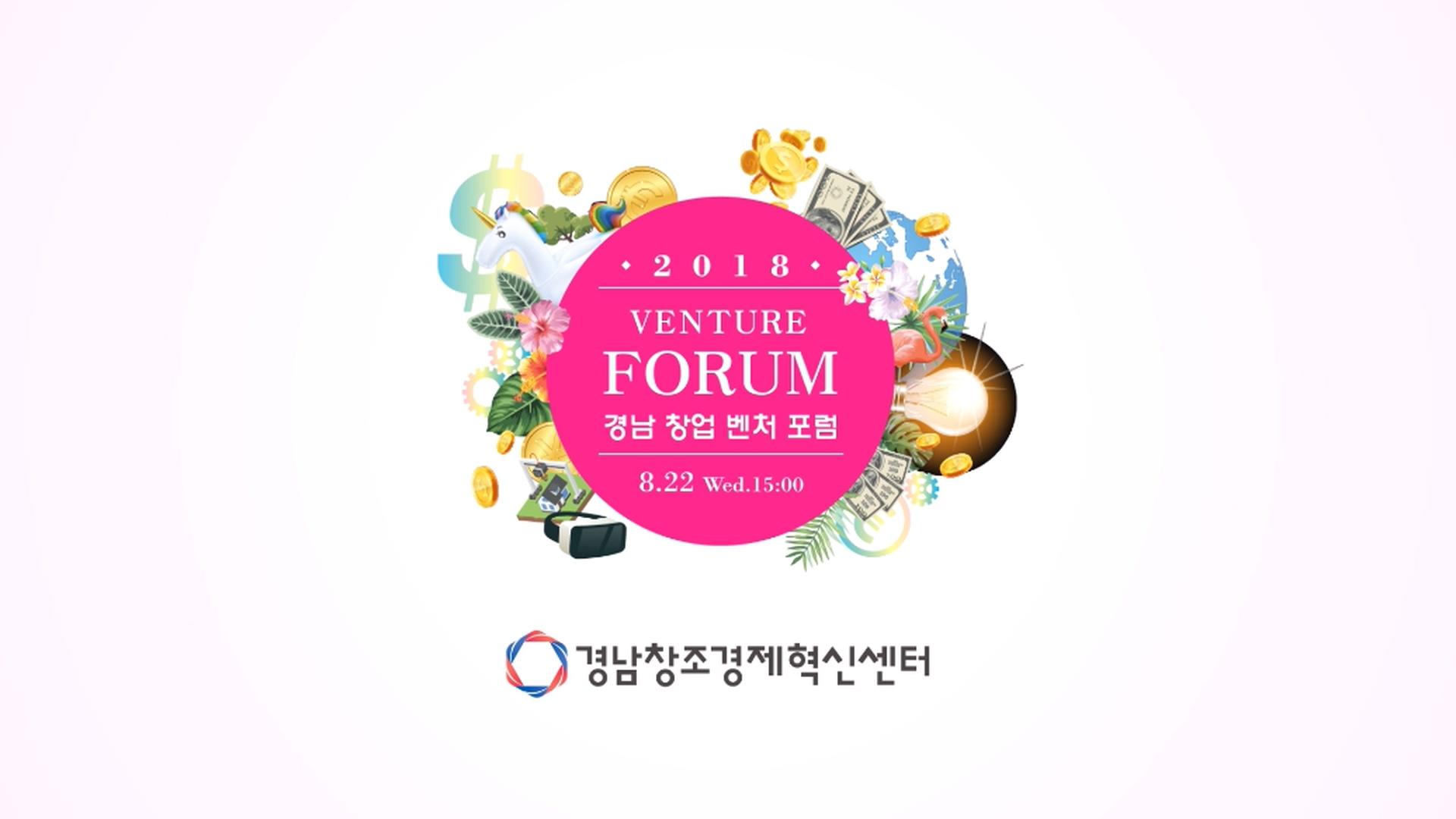 경남창업벤처포럼 인스타용.mp4_20180911_223450.506.jpg