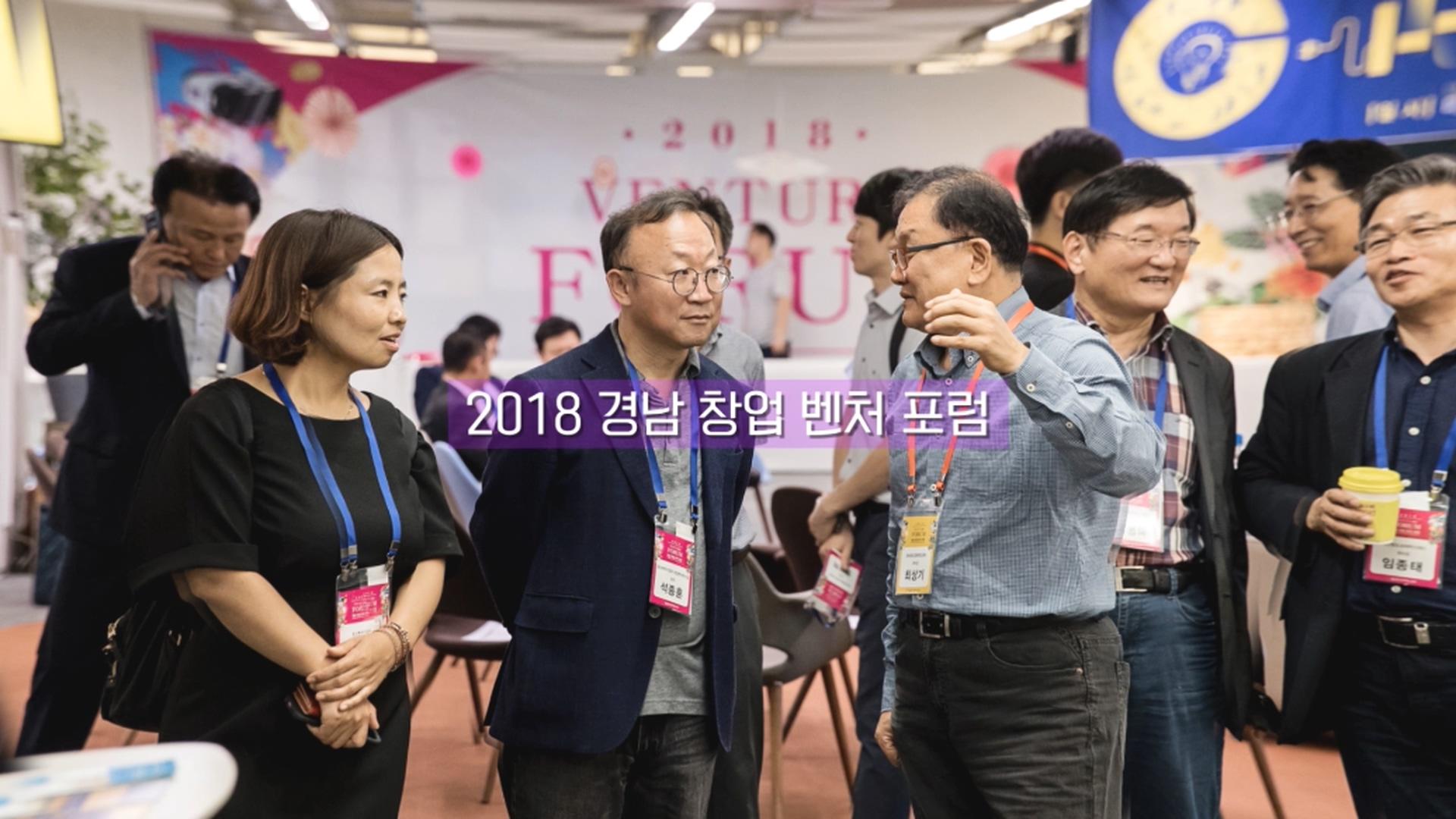 경남창업벤처포럼 인스타용.mp4_20180911_223456.339.jpg
