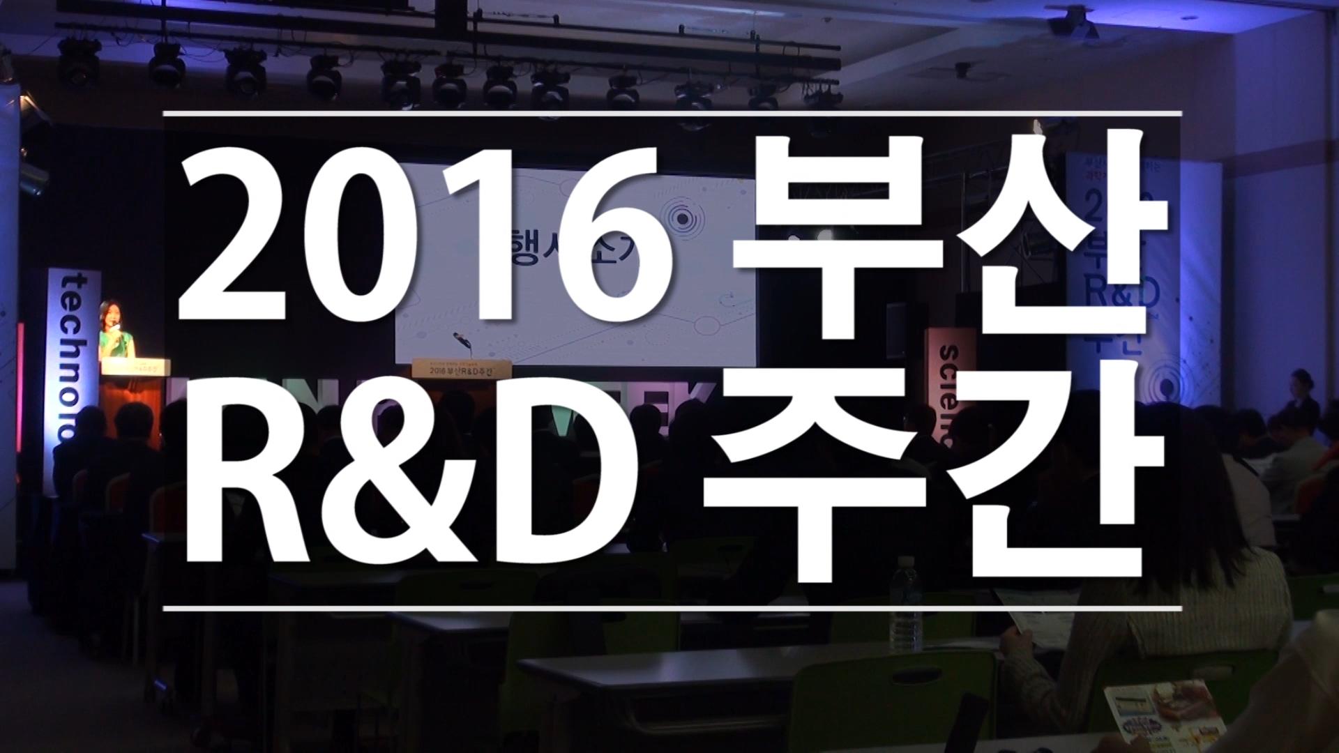 부산R&D주간스케치.mp4_20161114_151023.188.jpg