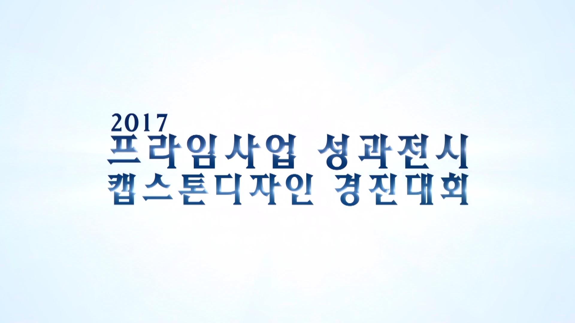 2017캡스톤경진대회고화질.mp4_20171227_154816.105.jpg