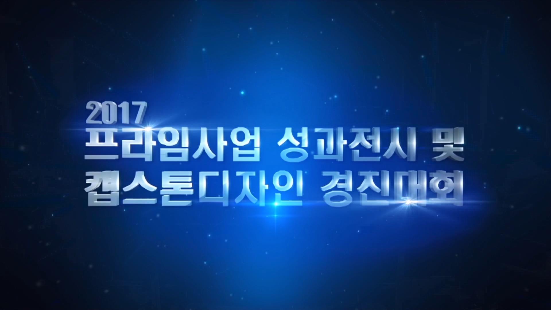 2017캡스톤경진대회고화질.mp4_20171227_154713.553.jpg