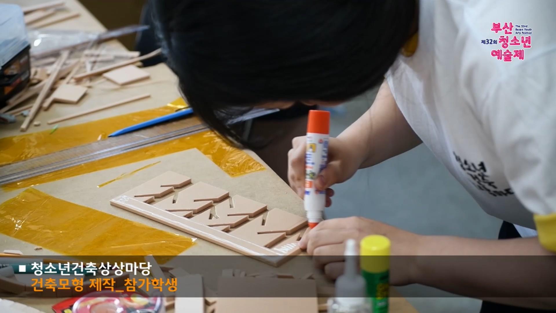 청소년예술제 건축 고화질.mp4_20180623_211828.265.jpg