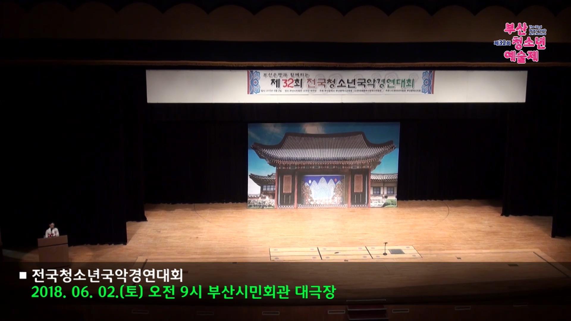 청소년예술제 국악 고화질.mp4_20180623_215957.906.jpg