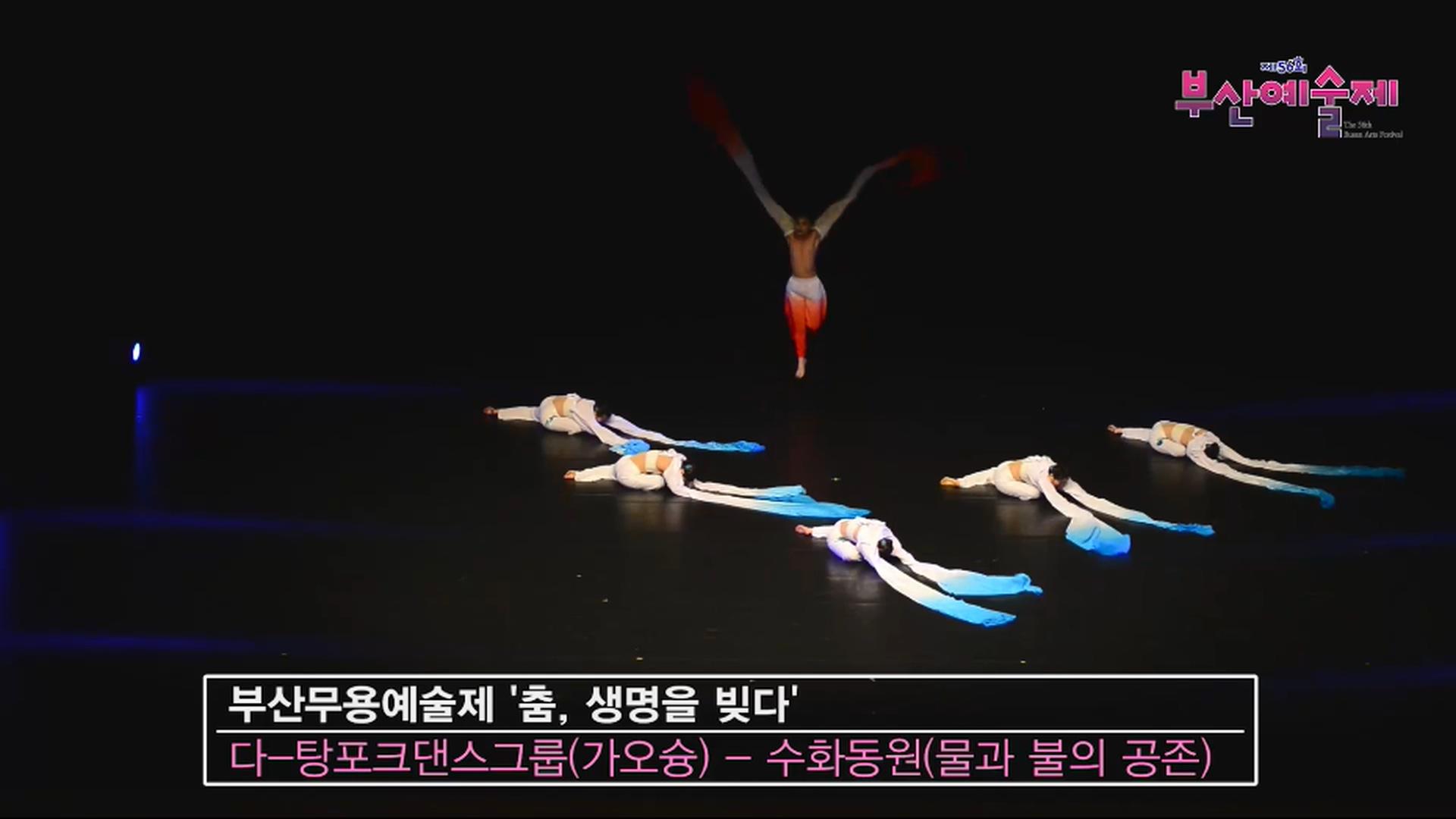 2018 부산예술제.mp4_20181112_201911.691.jpg