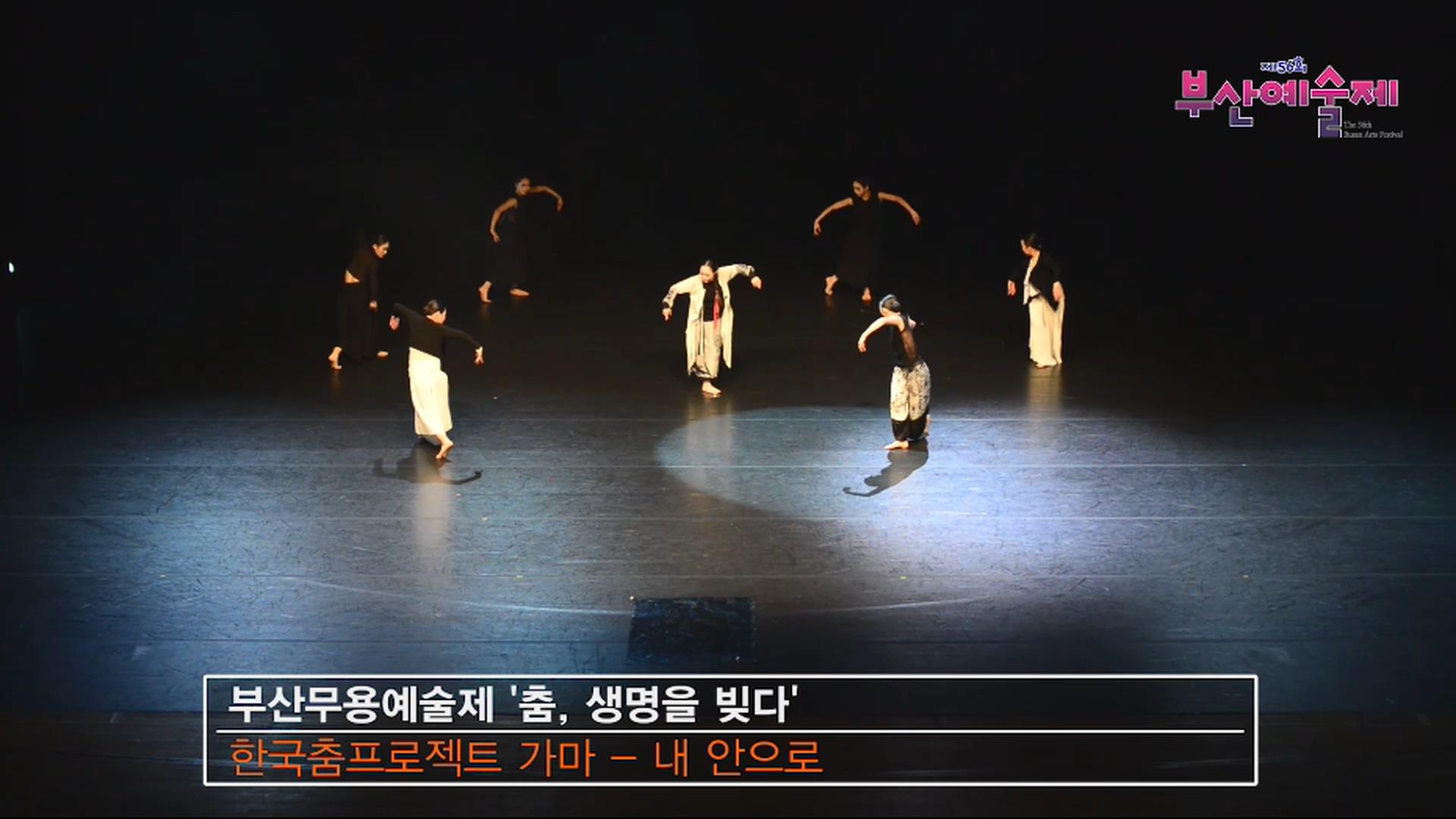 2018 부산예술제.mp4_20181112_201929.331.jpg
