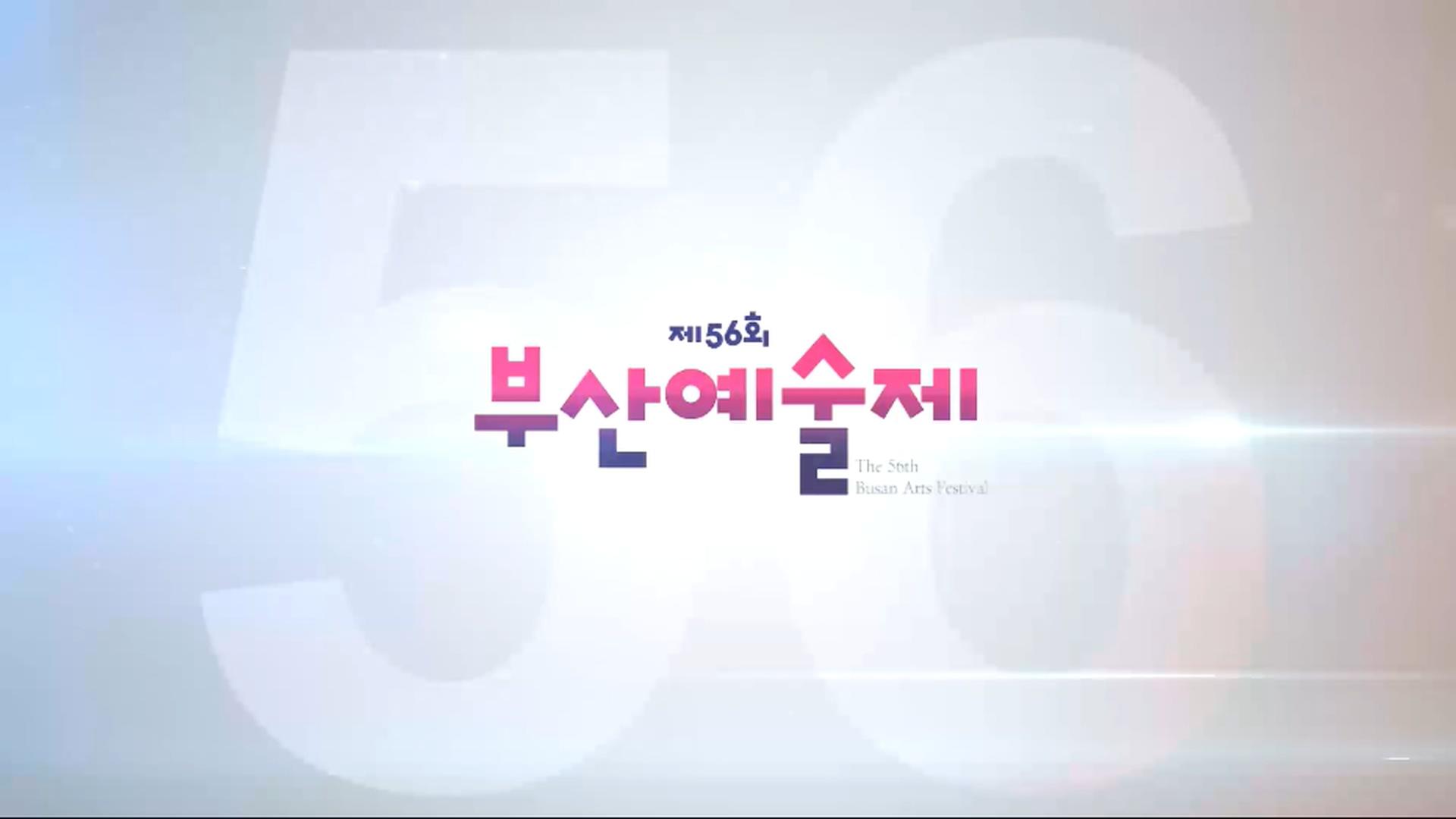 2018 부산예술제.mp4_20181112_201744.611.jpg