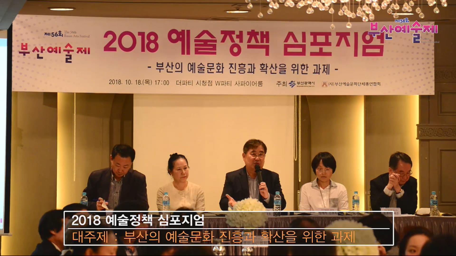 2018 부산예술제.mp4_20181112_201754.387.jpg