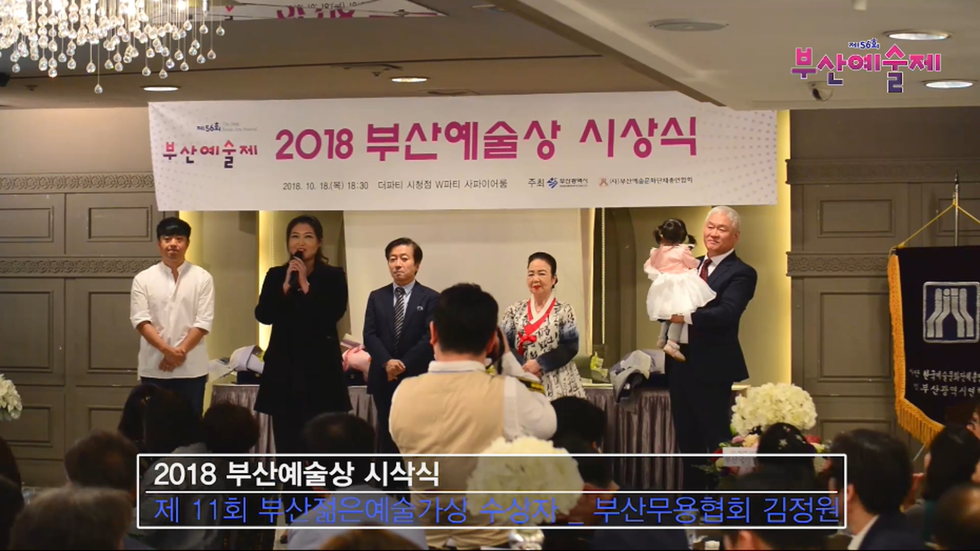 2018 부산예술제.mp4_20181112_201808.667.jpg