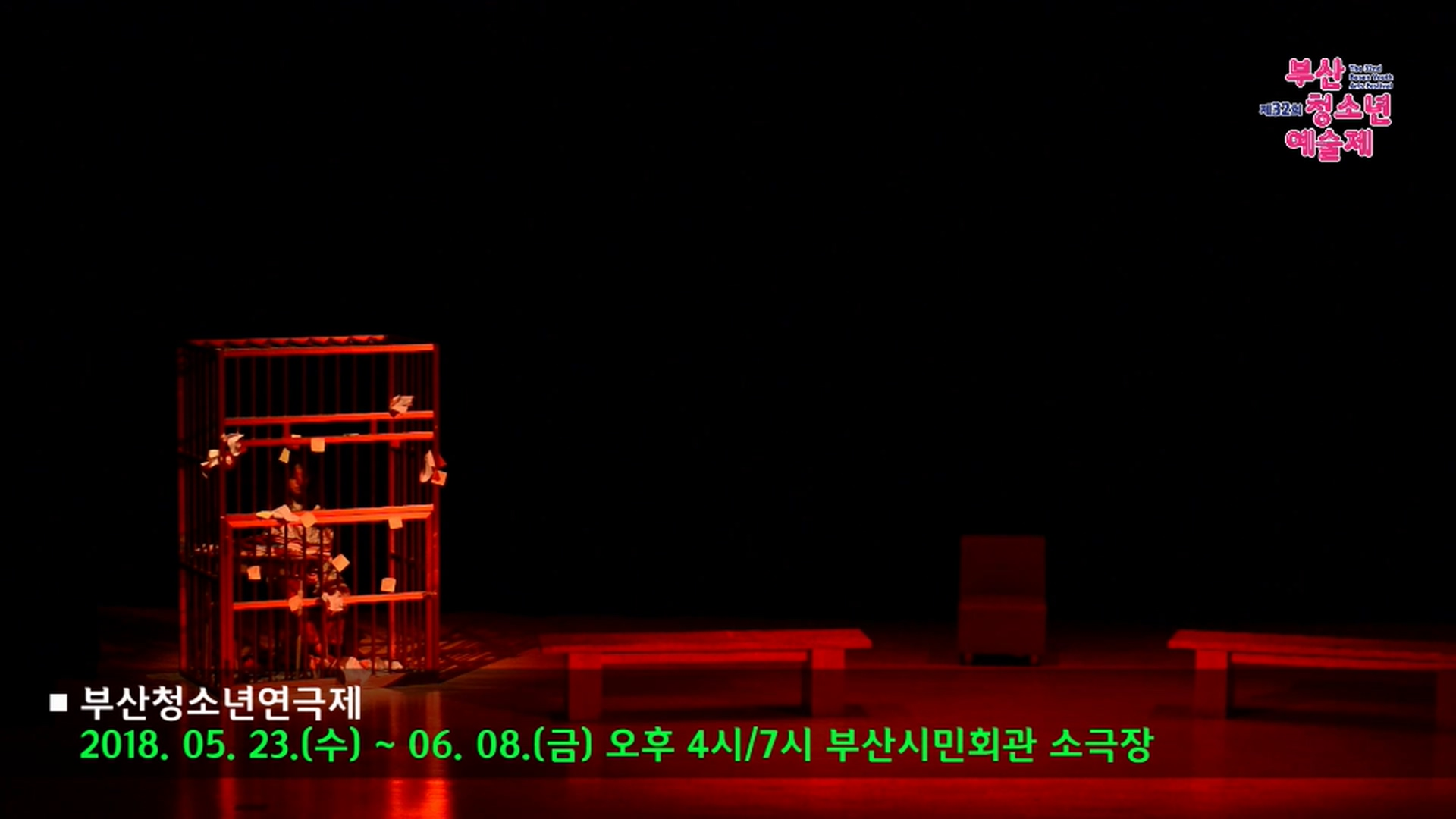 청소년예술제 연극 고화질.mp4_20180624_001407.281.jpg