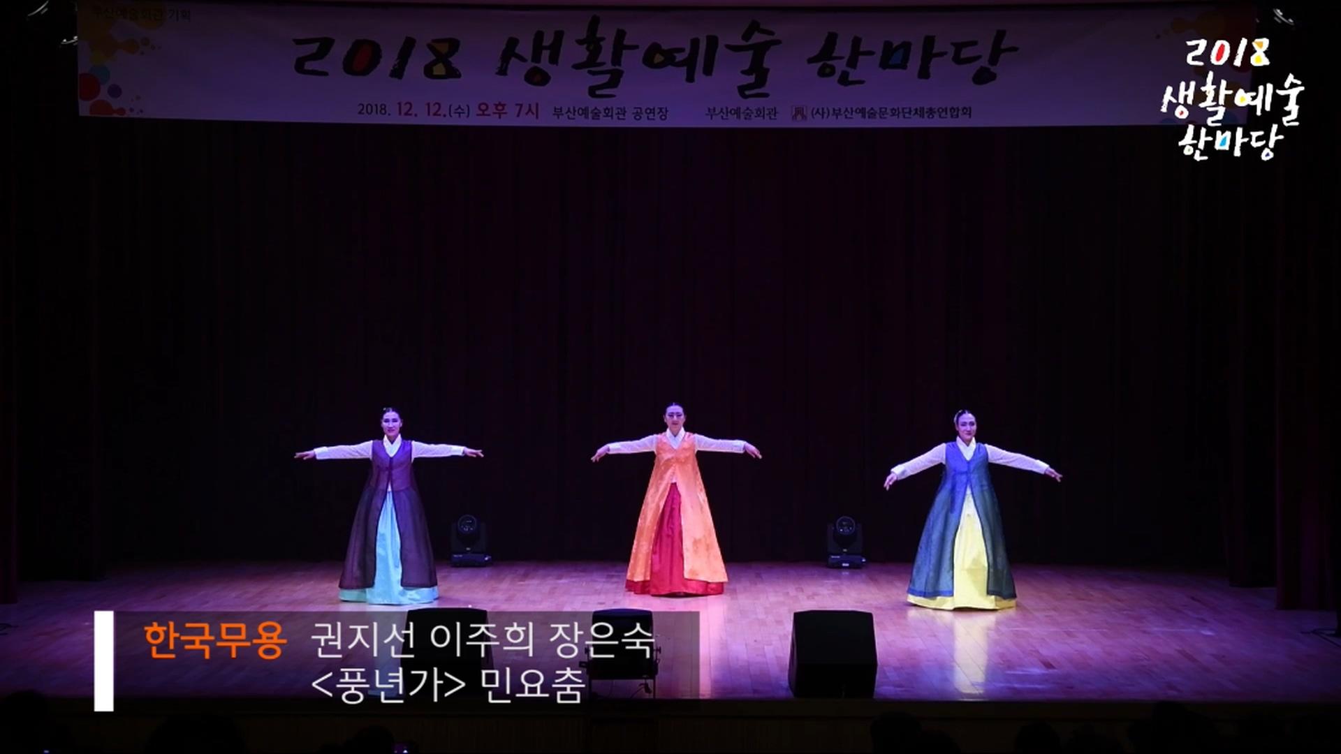 2018 생활예술한마당.mp4_20181218_003453.825.jpg