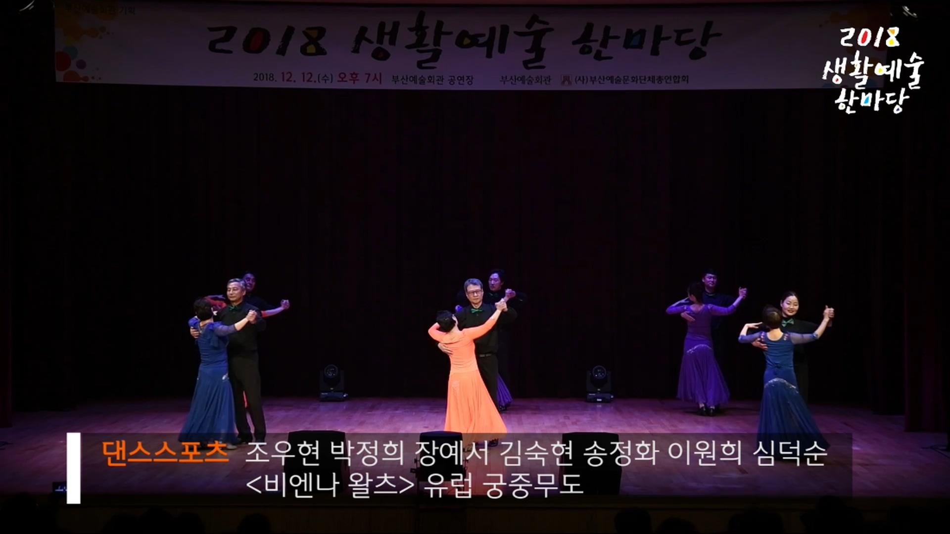 2018 생활예술한마당.mp4_20181218_003518.282.jpg