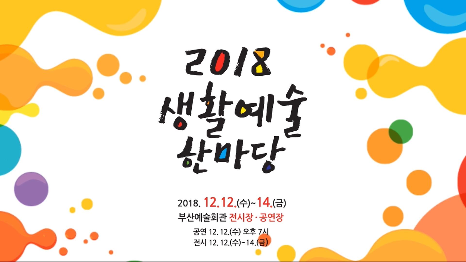 2018 생활예술한마당.mp4_20181218_003409.770.jpg