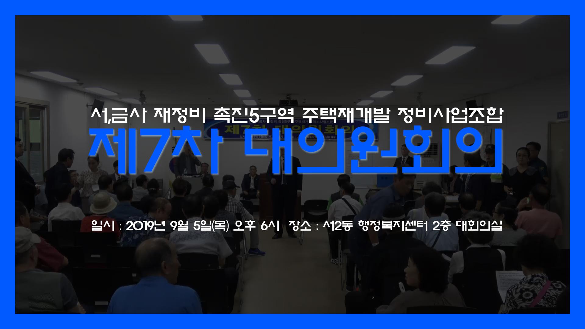 대의원회의2.jpg