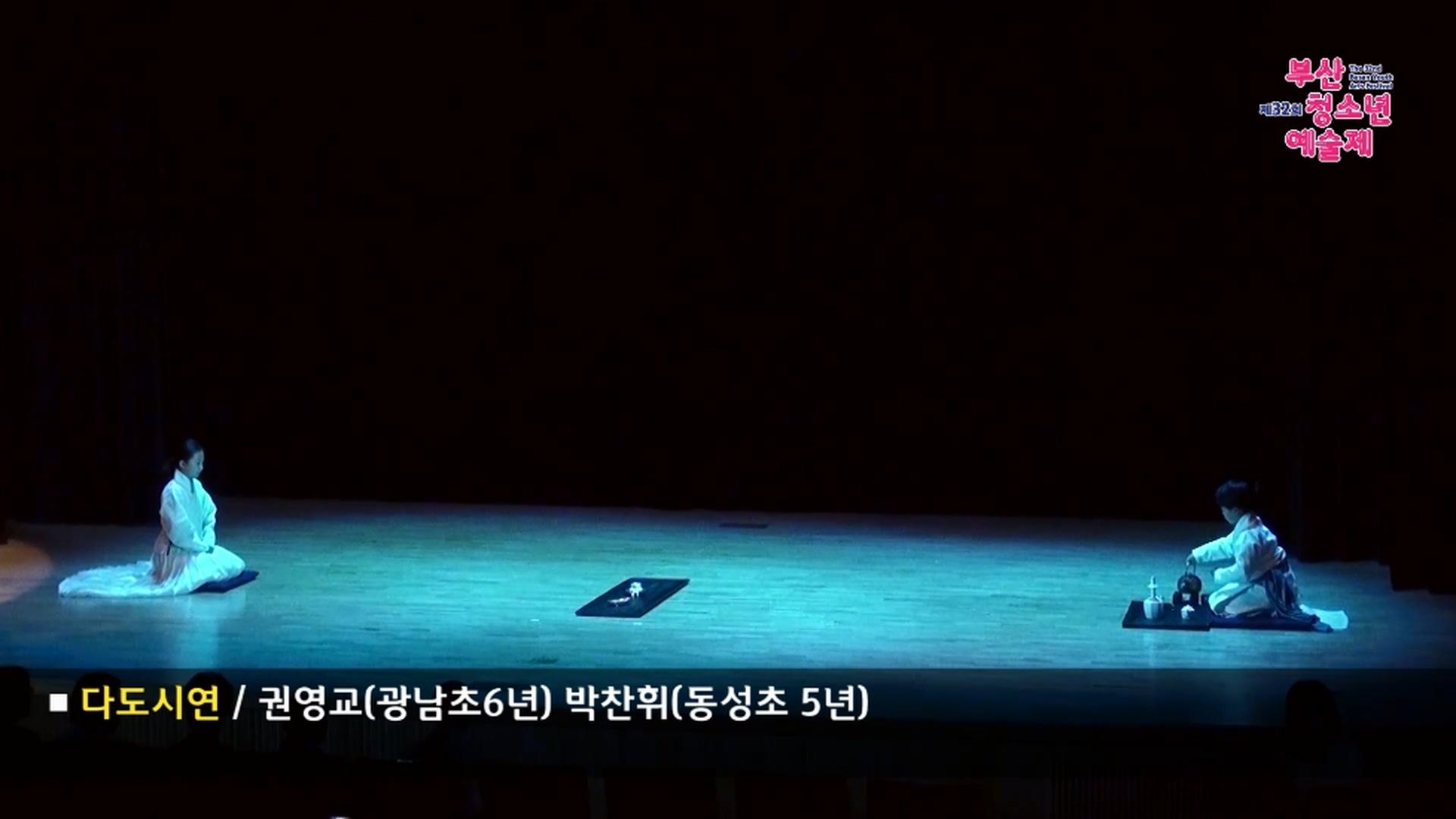 청소년예술제 차문화 고화질.mp4_20180624_014824.374.jpg
