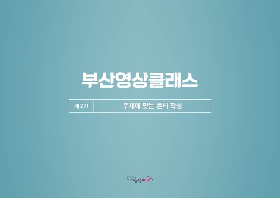 부산영상클래스2강.jpg