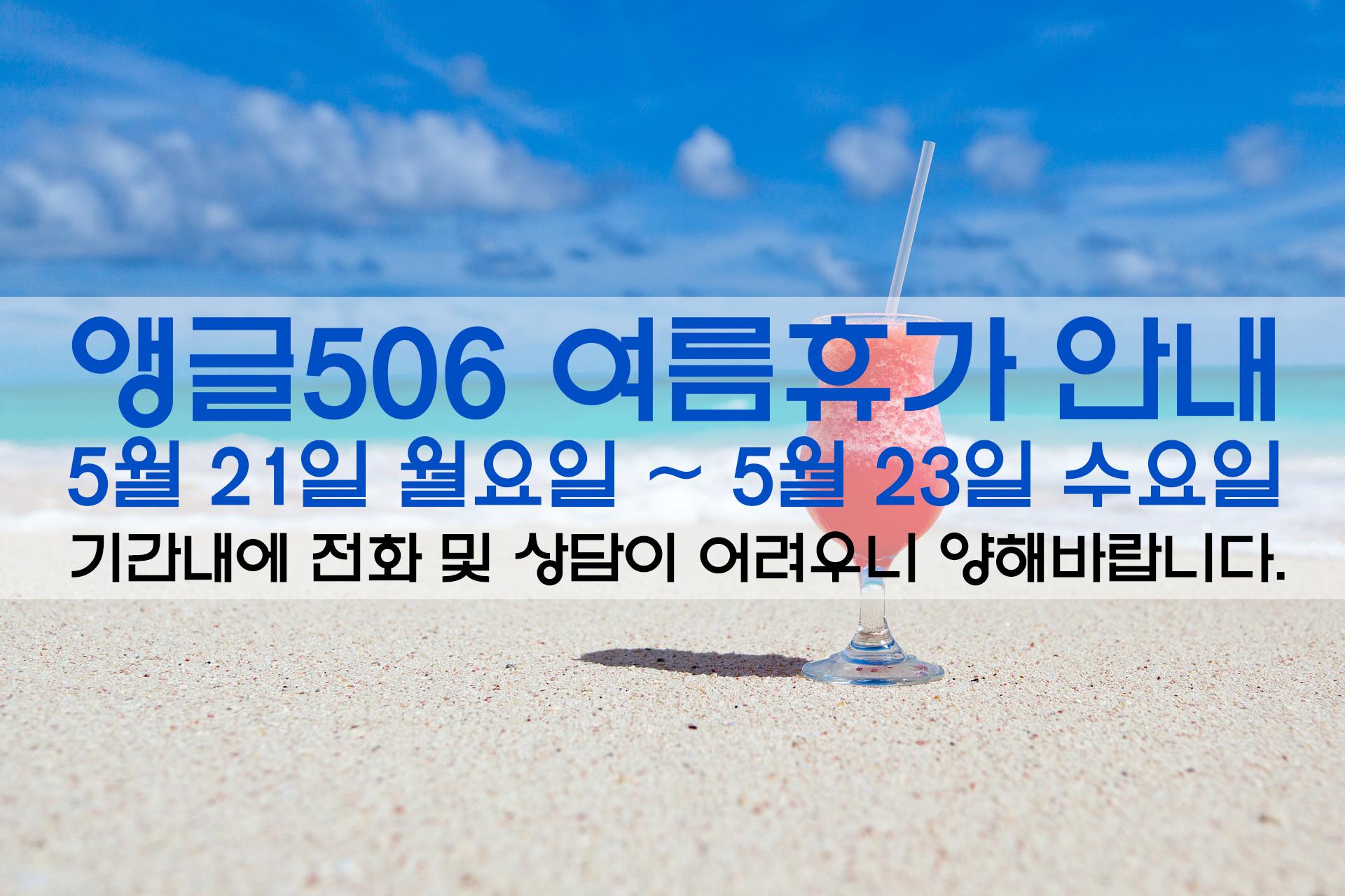 앵글506 휴가.jpg