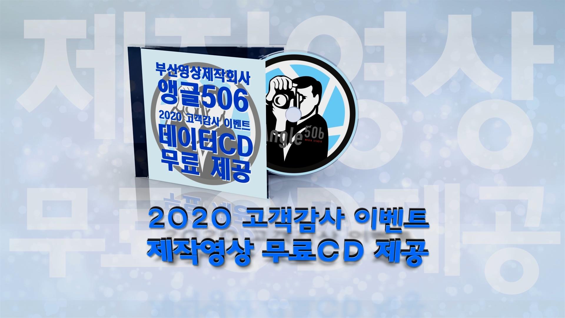 2020앵글506cd.mp4_20200111_230501.843.jpg